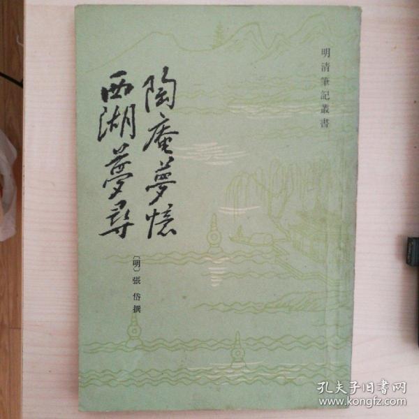 陶庵梦忆·西湖梦寻:(明清笔记丛书)