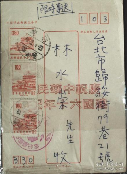 台湾邮政用品、明信片,台湾建筑中山楼加盖辛亥革命60周年邮资片,销桃园,外有包装