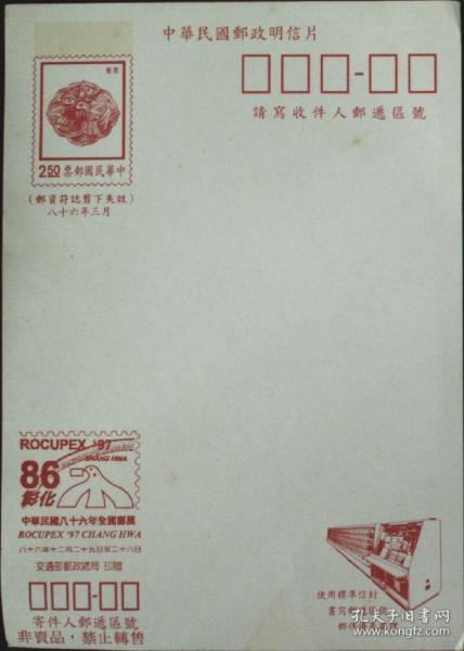 台湾邮政用品、明信片,台湾动物鸟类鸳鸯邮资片,加盖片,加盖97年邮展,少见