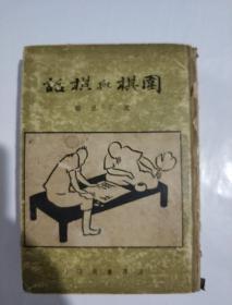 围棋与棋话  (民国版精装 有破损 书品见图)
