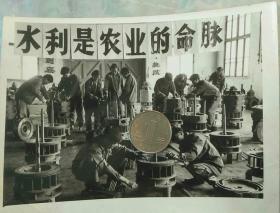 1971年贵州遵义通用机械厂工人装配水轮泵照片