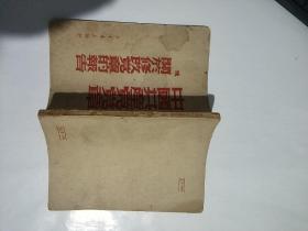 中国共产党党章及关于修改党章的报告  1949年版