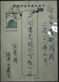 台湾邮政用品、明信片,台湾建筑莒光楼邮资片,实寄,销礁溪戳