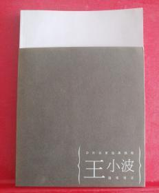 人为什么活着:王小波随笔精选