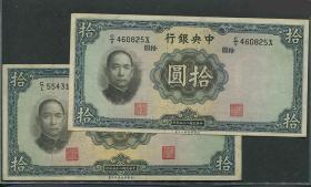 民国25年中央银行(美华德路公司)拾圆二枚