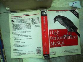 高性能MySQL 影印版(第二版)