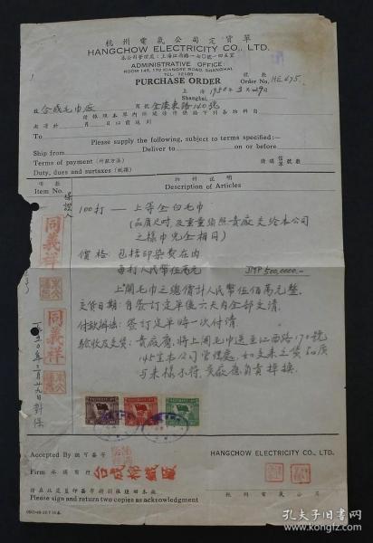 50年杭州电器订货单贴区票3枚1件
