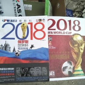 足球周刊:2018俄罗斯世界杯观战指南.      2018世界杯观战指南直通莫斯科.  两本合售