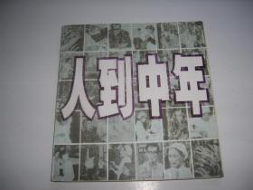 《人到中年》--连环画(24开本 )