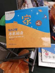 东方之星 本来阅读 本来阅读课程第1阶(全七册未拆封)