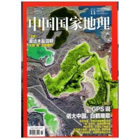 中国国家地理杂志2019年11月号总第709期 柴达木盐沼泽 GPS说 白鹤难歇 自然人文历史地理旅游期刊