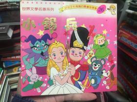 平田昭吾 小锡兵 坚定的小锡兵 金色启蒙系列 初版 日本印刷