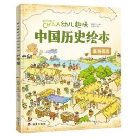 (彩绘版全10册不单发)我们的历史 幼儿趣味中国历史绘本 :夏·商·西周
