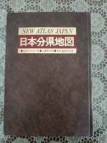 日本分县地图(人文社,昭和五十五年)