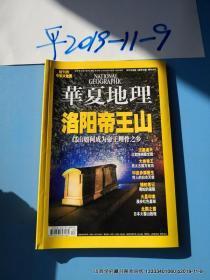 华夏地理 2008年第12期