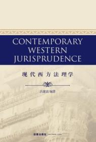 CONTEMPORARY WESTERN JURISPRUDENCE:现代西方法理学(英文)