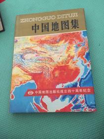 中国地图集 [舆图] 【精装】