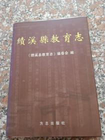 绩溪县教育志