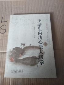 王培生内功心法太极拳/国术丛书