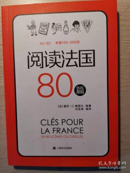 阅读法国800篇