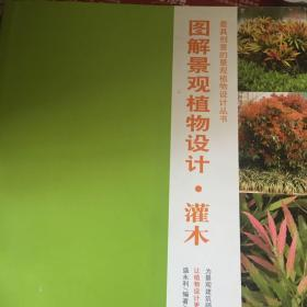 图解景观植物设计 灌木