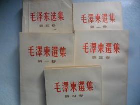 毛泽东选集  第 一二三四五 卷  5本 合售   平装