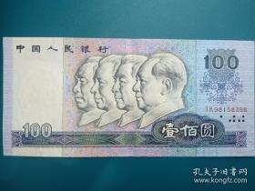 钱币爱好者收藏专用 支持银行专业鉴定 第四套人民币 90版 100元 TK98158266