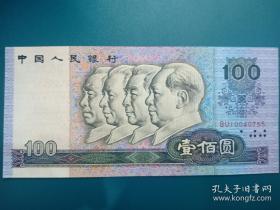 钱币爱好者收藏专用 支持银行专业鉴定 第四套人民币 90版 100元 BU10040755