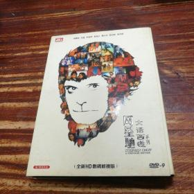 DVD 周星驰大话西游系列(2张装)