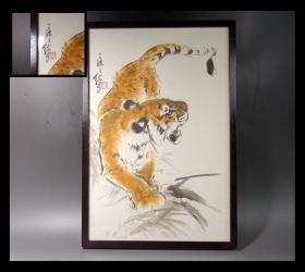 荣宝斋木版水印 刘继卣  虎  镜框