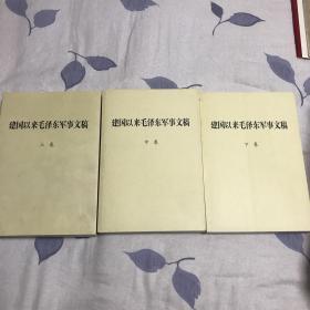 建国以来毛泽东军事文稿(上中下卷)