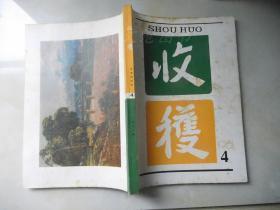 收获(文学双月刊) 1981年第4期·