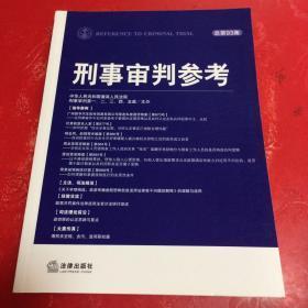 刑事审判参考2013年第4集总第93集