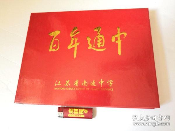百年通中(纪念邮册)啊4