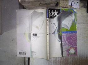 译林   1998 4