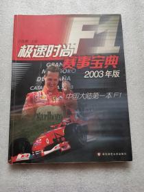 极速时尚F1赛事宝典:2003年版