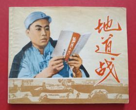 地道战(文革书)天津版