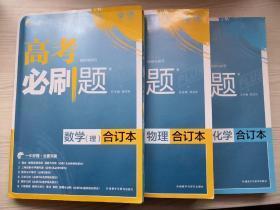 包邮高考必刷题高中数学 物理 化学 合订本各一册