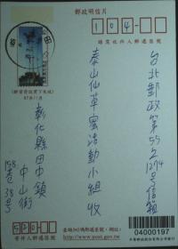 台湾邮政用品、明信片,台湾节日义民节邮资片,销田中实寄