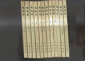 后汉书 12册 中华书局 1973年印刷