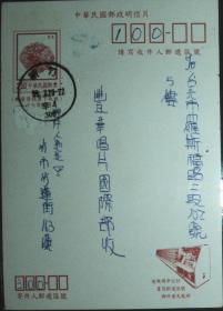 台湾邮政用品、明信片,台湾动物鸟类鸳鸯邮资片,销新竹戳实寄