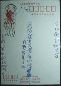 台湾邮政用品、明信片,台湾神话传说八仙曹国舅邮资片,销官田隆田实寄
