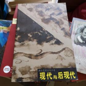 现代与后现代:西方艺术文化小史