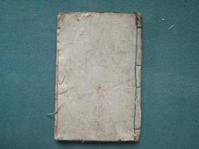 32开,中华民国元年精校,卷一、卷二、卷三《上孟子集注》合订本