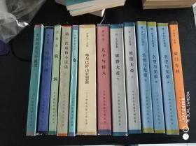 二十世纪外国文学丛书 :24册,品佳