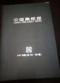 中国集邮报 1997年(总 236---288期)