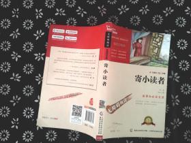 寄小读者 彩插励志版/语文新课标必读无障碍阅读
