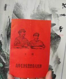 高举毛泽东思想伟大红旗(下册)  F2