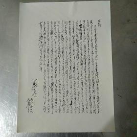 毛主席书法手迹