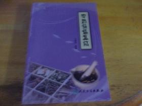 中藥諺語集成